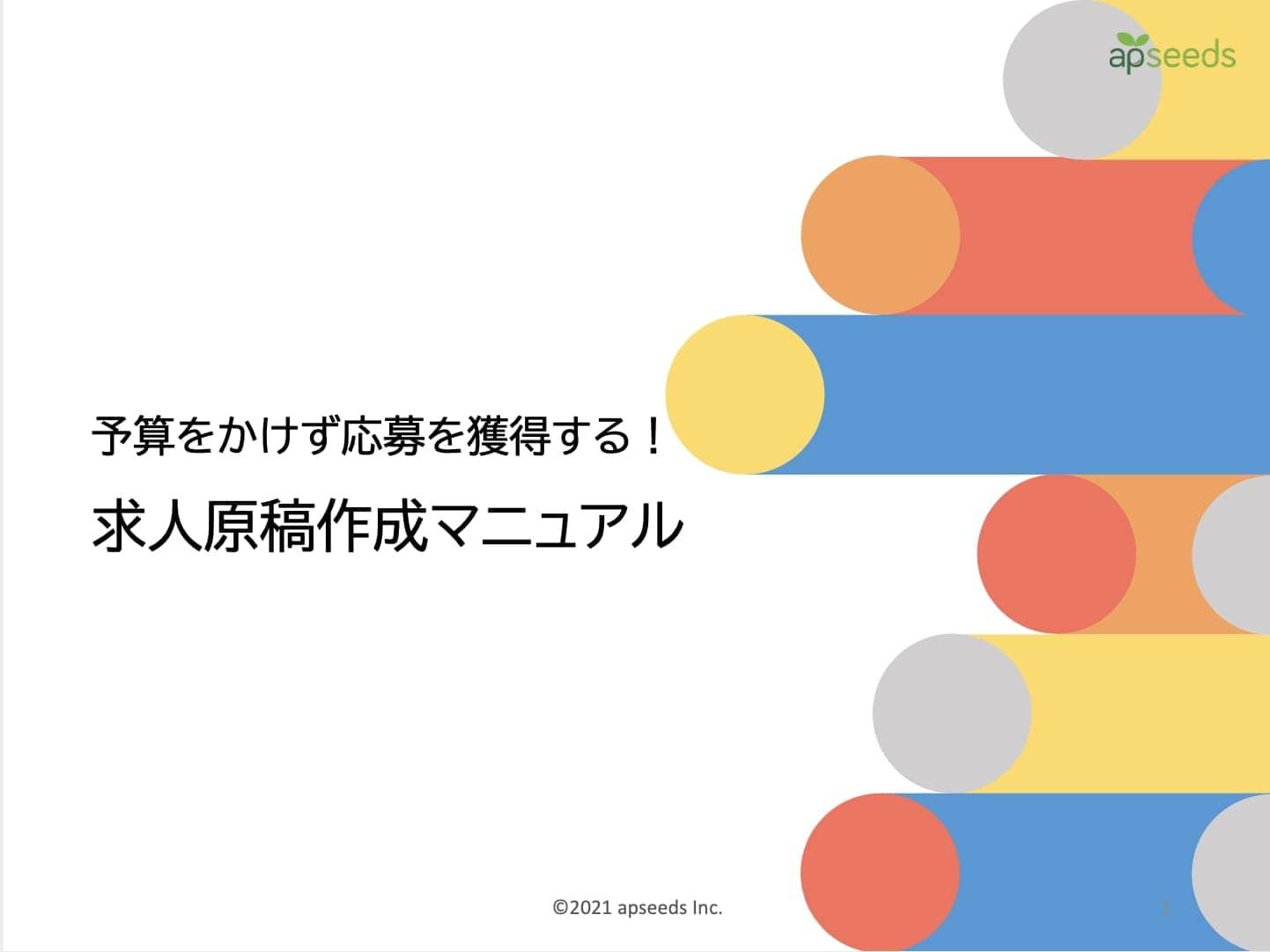 求人原稿作成マニュアル_表紙