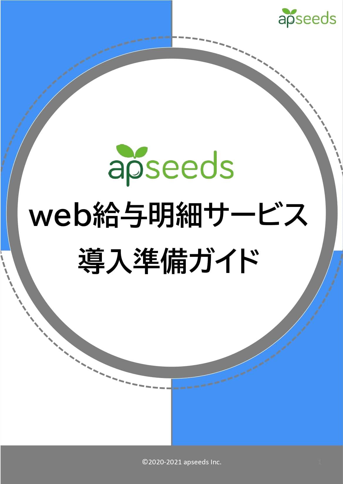 web給与明細サービス導入準備ガイド-表紙