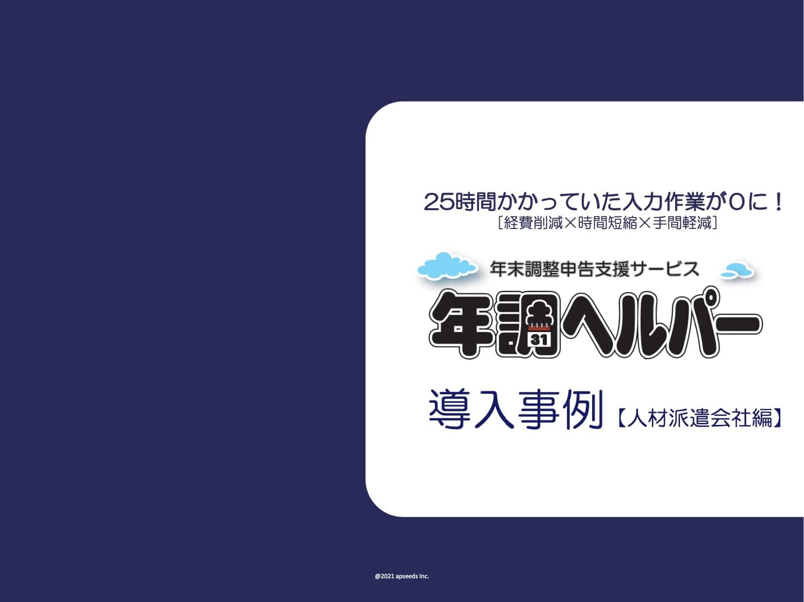 年調ヘルパー導入事例【人材派遣会社編】-表紙